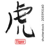 chinese calligraphy  tiger ... | Shutterstock . vector #205593160