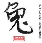 chinese calligraphy  rabbit ... | Shutterstock . vector #205593178