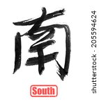 chinese calligraphy  south ... | Shutterstock . vector #205594624