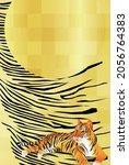 tiger background illustration... | Shutterstock .eps vector #2056764383