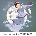 vector mid autumn festival... | Shutterstock .eps vector #205921420