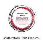 tire tracks print circular... | Shutterstock .eps vector #2061464693