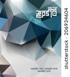 eps10 vector polygon elements... | Shutterstock .eps vector #206934604