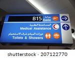 DUBAI, UNITED ARAB EMIRATES- FEBRUARY 10, 2014 English/Arabic Airport Signs for gates medical assistance toilets  showers at Dubai International Airport. February 10, 2014, Dubai, United Arab Emirates - stock photo