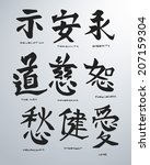 japanesse concepts 1   Shutterstock .eps vector #207159304