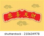 Vector illustration of chinese characters, Gong Xi Fa Cai, meaning wishing you wealth and prosperity.