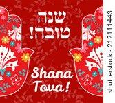 gefeliciteerd in het joods Shana Tova Card Happy Jewish New Stock Vector (Royalty Free  gefeliciteerd in het joods