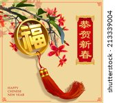 Vintage Chinese flower painting with greeting. Chinese character : Gong he xin chun - Happy new year.
