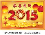 Printable Greeting card for the Chinese New Year 2015. Text translation: - up center page: Congratulations and be prosperous!;  on the left side of the page: Year of the Sheep.