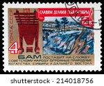 ussr   circa 1975  stamp... | Shutterstock . vector #214018756