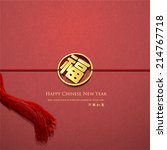 classy chinese new year card.... | Shutterstock .eps vector #214767718
