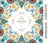 floral background | Shutterstock .eps vector #215673193