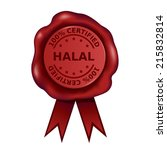 halal wax seal | Shutterstock .eps vector #215832814