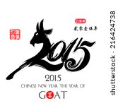 Chinese Calligraphy 2015 Year...