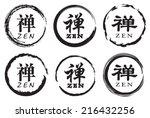 vector design of enso  the... | Shutterstock .eps vector #216432256