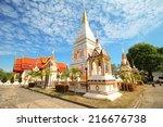 phra that renu  nakhon phanom | Shutterstock . vector #216676738