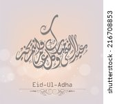arabic islamic calligraphy of... | Shutterstock .eps vector #216708853