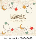arabic islamic calligraphy of... | Shutterstock .eps vector #216866488