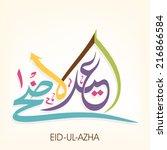 arabic islamic calligraphy of... | Shutterstock .eps vector #216866584