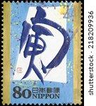 japan   circa 2011  a stamp... | Shutterstock . vector #218209936