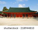 a view of heian shrine | Shutterstock . vector #218944810