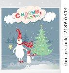 illustration for christmas and...   Shutterstock . vector #218959414