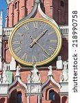 Small photo of Above all exact clock in Russia on the Spasskaya tower of Moscow Kremlin
