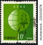 china   circa 2002  a stamp... | Shutterstock . vector #220102078