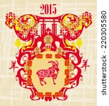 2015 year of the goat  chinese... | Shutterstock .eps vector #220305580