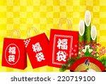 kadomatsu lucky new year | Shutterstock . vector #220719100