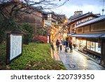 kyoto  japan   november 25 ... | Shutterstock . vector #220739350