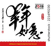 chinese calligraphy.... | Shutterstock .eps vector #221690230