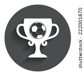 football ball sign icon. soccer ...