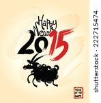 2015 chinese new year of the... | Shutterstock .eps vector #222715474