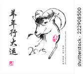 chinese ink painting the year... | Shutterstock .eps vector #222908500