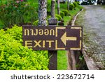 wooden sign exit | Shutterstock . vector #223672714