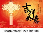 chinese new year greeting card... | Shutterstock .eps vector #225485788