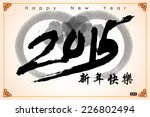 2015 lunar new year greeting... | Shutterstock .eps vector #226802494