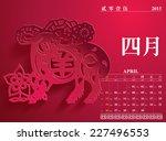vector chinese calendar 2015 ... | Shutterstock .eps vector #227496553