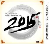 2015 lunar new year greeting... | Shutterstock .eps vector #227561014
