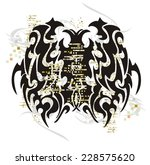 tribal butterfly with small... | Shutterstock .eps vector #228575620