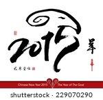 vector goat calligraphy ... | Shutterstock .eps vector #229070290