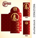 chinese new year money red... | Shutterstock .eps vector #230625286