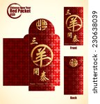 chinese new year money red... | Shutterstock .eps vector #230638039