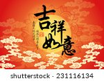 chinese new year greeting card... | Shutterstock . vector #231116134