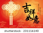 chinese new year greeting card... | Shutterstock . vector #231116140