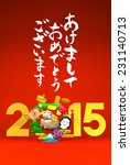 smile brown sheep  new year's... | Shutterstock . vector #231140713