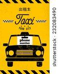 "Taxi Cab Retro Poster. ""taxi""..."