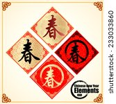 chinese new year couplets ... | Shutterstock .eps vector #233033860