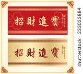 chinese new year couplets ... | Shutterstock .eps vector #233033884